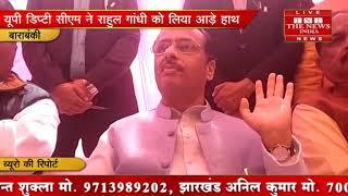 [ Barabanki ] बाराबंकी में डिप्टी CM दिनेश शर्मा ने राफेल मुद्दे पर राहुल गांधी पर किया पलटवार