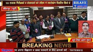 BRAVE NEWS LIVE TV : जिलाधिकारी ने मुख्यमंत्री के निर्देशानुसार बांटे स्मार्टफोन