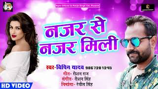 New Hindi Song - नज़र से नज़र मिली - Bipin Yadav - Nazar Se Nazar Mili - Hindi Romantic Songs 2018