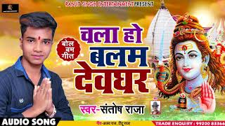 New Bolbum Song - चला हो बलम देवघर - Santosh Raja - Chala Ho Balam Devghar - Bolbum Song 2018
