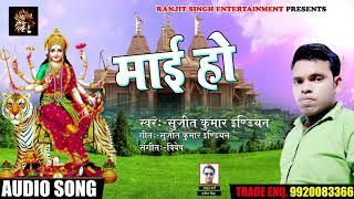 Sujeet Kumar Indian का New Bhakti Song - माई हो - Maiya Ho - Latest Bhakti Song 2018