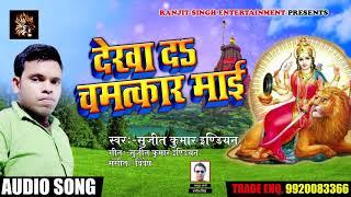 Sujeet Kumar Indian का New Bhakti Song - देखा दा चमत्कार मईया - Latest Bhakti Song 2018