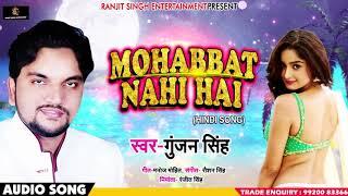 Gunjan Singh New Song - Mohabbat Nahi Hai - मोहब्बत नहीं है - New Hindi Song  video - id 3715959f7a34c1 - Veblr Mobile