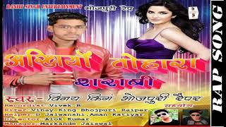New Bhojpuri Rap Song - अखियाँ तोहार सराबी - Vinay King Bhojpuri Raper