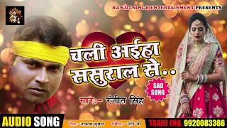 जब गर्लफ्रेंड की शादी हो जाये तो दीवाना क्या गाना गायेगा - Ranjit Singh का पहला भोजपुरी Song 2019