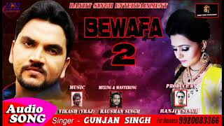 Bewafa 2 - Gunjan Singh Sad Song - बेवफ़ा तूने पागल ही कर दिया - New Bhojpuri Song 2019