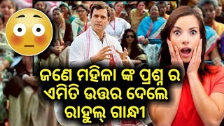 Rahul Gandhi in Odisha-Koraput-ମହିଳା ଙ୍କ ପ୍ରଶ୍ନ କୁ ଖେଳେଇ ଘାଣ୍ଟି ମୋଦି ଙ୍କୁ ଟାର୍ଗେଟ୍-PPL News Odia