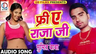 सुपरहिट गाना - फ्री ए राजा जी | Sumit Baba | New Bhojpuri Super Hit Song 2017| Special Hits