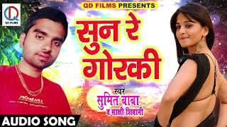 सुपरहिट गाना - सुन रे गोरकी | Sumit Baba , Sakshi Shivani |  New Bhojpuri Super Hit Video Song 2017