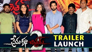 Prema Katha Chitram 2 Trailer Launch | Sumanth Ashwin | Nandita Swetha | Bhavani HD Movies