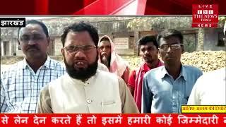 [ Jharkhand ] झारखंड विकास मोर्चा प्रखंड कार्यकर्ताओं के द्वारा धरना प्रदर्शन / THE NEWS INDIA