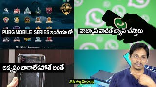 Technews in telugu 297: PUBG Mobile India Series 2019,Redmi note 7,whatsapp ban,samsung a90,mi9