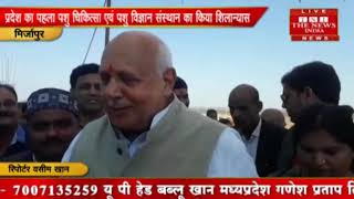 [ Mirzapur ] उत्तर प्रदेश के कृषि मंत्री सूर्य प्रताप शाही पहुंचे बीएचयू साउथ केंपस बरकछा