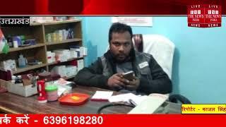 [ Uttarakhand ] उत्तराखंड में फर्जी डॉ. खुलेआम चला रहा अपना क्लिनिक / THE NEWS INDIA