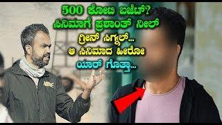 500 ಕೋಟಿ ಬಜೆಟ್ ಸಿನಿಮಾಗೆ ಪ್ರಶಾಂತ್ ನೀಲ್ ಗ್ರೀನ್ ಸಿಗ್ನಲ್... ಆ ಸಿನಿಮಾದ ಹೀರೋ ಯಾರ್ ಗೊತ್ತಾ?