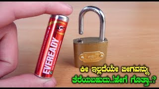 How to unlock key without key | Top Kannada TV