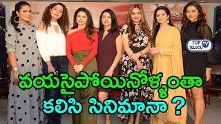 Kitty Party Telugu Movie Launched With Star Cast Of Madhubala Bhagyasri Suman Ranganathan