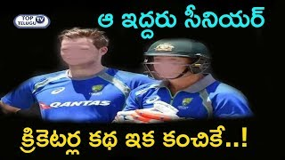 Ball Tampering Issue : Smith Warner Omitted From Australia Squad | Top Telugu TV