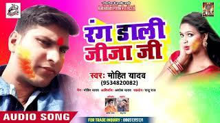 आ गया Mohit Yadav का सुपरहिट 2019 का Song - Rang Dali Jija jee - Bhojpuri Holi Song 2019