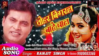 तोहर बिगरल बाटे चाल - Tohar gore gore gaal - Ranjit Singh New Bhojpuri Songs - 2019 लगन me dance करे