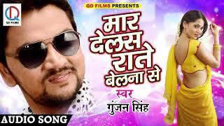 2018 गुंजन सिंह New Hit Bhojpuri Song-राते मार देलस बेलना से-Raate Maar Delas Belna Se-Gunjan Singh