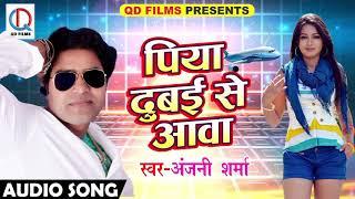 पिया दुबई से आवा   Anjani Sharma   भोजपुरी लोकगीत   Latest Bhojpuri Hit Song 2018