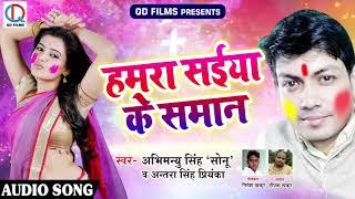 """सुपरहिट होली गीत - हमरा सईया के समान - Abhimanyu Singh """" Sonu """" . Antara Singh - Bhojpuri Holi Song"""