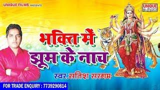 Super Hit Devi Geet 2018 || Satish Sargam || Bhakti Me Jhum Ke Naacha || Bhojpuri Navratri Song