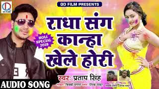राधा संग कान्हा खेले होरी - Pratap Singh - फागुन में अईले ना सईया - Bhojpuri Hit Holi Song 2018