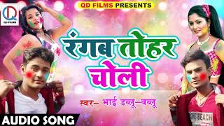 सुपरहिट होली गीत - रंगब तोहार चोली - Bhai Dablu - Bablu - New Bhojpuri Hit Holi SOng 2018