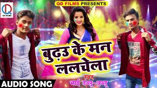Bhai Dablu - Bablu का सबसे हिट होली गीत - बुढ़उ के मन ललचेला - New Bhojpuri Hit Holi SOng