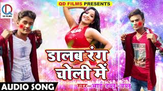 Super Hit Holi SOng - डालब रंग चोली में - Bhai Dablu - Bablu - New Bhojpuri Hit Holi SOng 2018