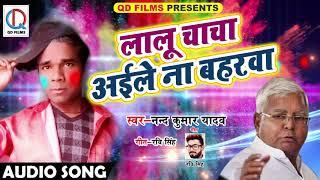 लालू चाचा अईले ना बहरवा - Nand Kumar Yadav - Rang Barse Holi Me - Bhojpuri Holi SOng 2018