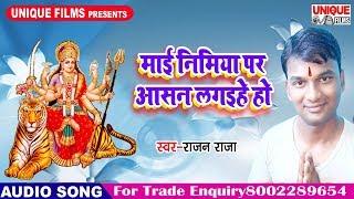 Latest Devi Songs 2018 #Maai Nimiya Par Ashan Lagaihe Ho #Rajan Raja