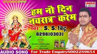 #New_Matter |  Hum Nau Din Navratra Kari Mil Ke || Hum Nau Din Navratra Karem | S. S. Bitu Devi Song