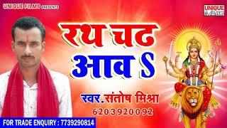 Santosh Mishra Devi Geet 2018 - Rath Chadh Aawa -  Superhit Bhojpuri Devi Geet 2018 New