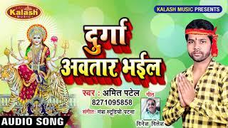 Super Hit Song 2018 | Amit Patel | Jab Devlogwa Lachar Bhail Mai Durga Avatar Bhail #KALASH MUSIC