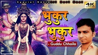 भुकुर भुकुर Special नवरात्री Devi Geet 2018 FULL HD VIDEO #Guddu Chhaila