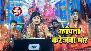 विदाई गीत | काँपता करेजवा मोर | Khushbu Raaj Malhotra | Kanpata Karejwa Mor Ho | Devi Geet 2018