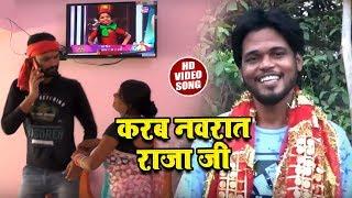 Full HD Video 2018 | करब नवरात राजा जी | Prem Gunjan | Karab Navrat Raja Ji