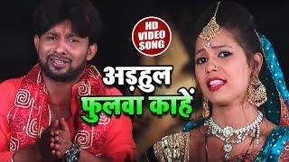 Full HD Video 2018 अड़हुल फुलवा काहें | Atana Pasand Ba | Kunal Singh | Navratri Song 2018