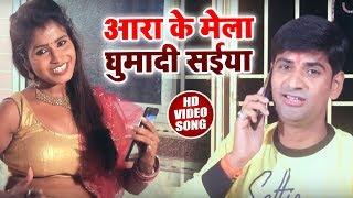 Video Song 2018 का सबसे हिट देवी गीत | Kavita Bharati, Omkar Raja | आरा के मेला घुमादी सईया