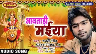 2018 Rajani Singh का सुपर हिट देवी भजन | आवताडी माई | Maiya Awatadi | Navratri Song 2018
