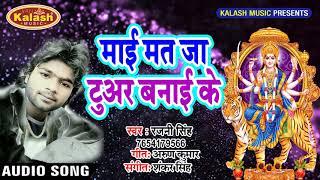Rajani Singh | Super Hit Vidai Geet | माई मत जा टुअर बना के | Navratri Vidai Special Song 2018