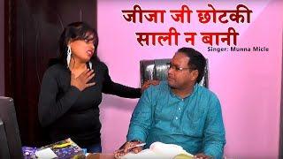 Full HD Video Munna Micle | जीजा जी छोटकी साली न बानी | Dasahra Ghuma Jija Ji