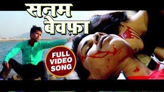 HD VIDEO # Hum Nahi  Bewafa - हम नहीं  बेवफा-New Bhojpuri Sad Song 2018-Chand