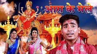 New Devi Geet | Ara ke mele | bhojpuri songs 2018