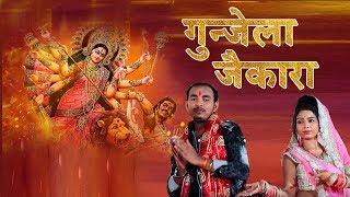 Gunjela Jaikara | New Bhojpuri Songs 2018 | Kalash Music Presents