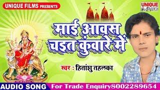 #Devi Songs 2018 _Mai Aaili Sewaka Ke Ghare #Hitanshu Tahalka .