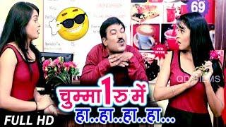 01-COMEDY VIDEO | चुम्मा एक  रुपया  में | chumma Ek Rupiya Me | Commedy 2018